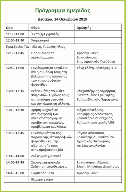 HMERIDA PSYXANTHI PROGRAMMA