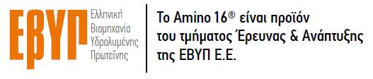 amino16 proion tmimatos ereynas evyp