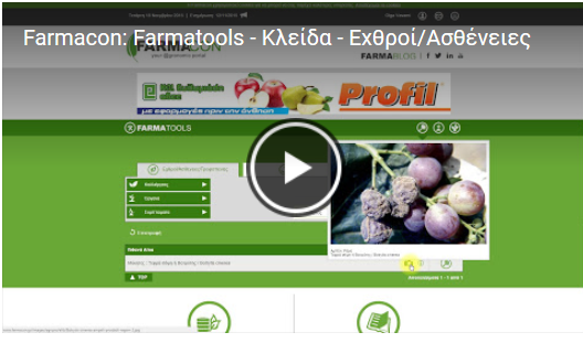 Farmatools exthroi astheneies video