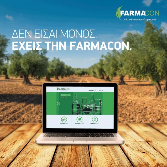 Διάλεξε το Συνδρομητικό πακέτο της Farmacon που ταιριάζει στις ανάγκες σου!