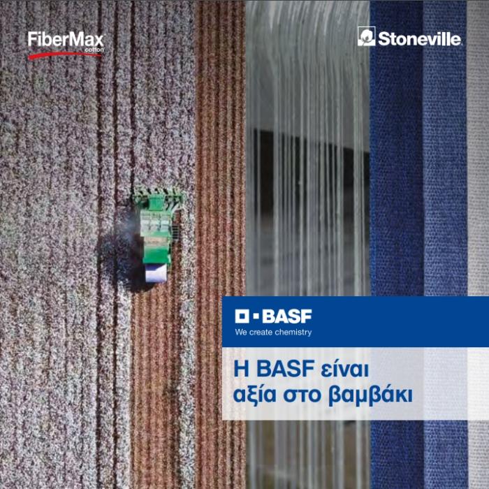 Η BASF είναι αξία στο Βαμβάκι!