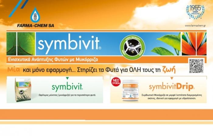 Symbivit -  Η εφαρμογή που κάνει τη διαφορά την περίοδο των νέων φυτεύσεων!