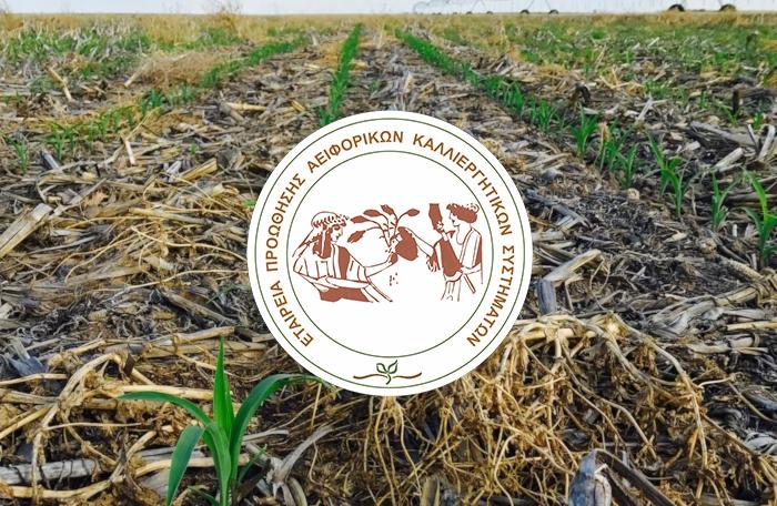 Νέο ΔΣ για την ΕΠΑΚΣ - Εταιρεία Προώθησης Αειφορικών Καλλιεργητικών Συστημάτων