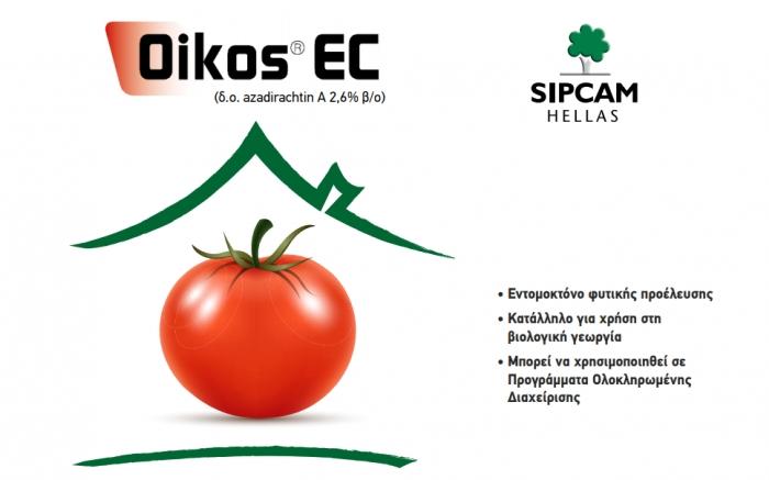 Oikos® ΕC - Το νέο εντομοκτόνο φυτικής προέλευσης από τη SIPCAM HELLAS