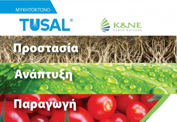ΤUSAL: Η πρόταση της K&N Ευθυμιάδης για την καταπολέμηση των μυκήτων εδάφους