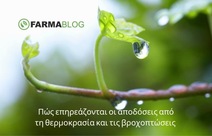 Κατανοώντας τις επιδράσεις του ηλιακού φωτός, της θερμοκρασίας και των βροχοπτώσεων στις καλλιέργειες