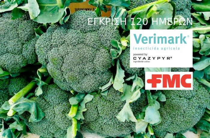 Άδεια διάθεσης στο εντομοκτόνο VERIMARK® 20 SC (δραστική ουσία: cyazypyr®), για περιορισμένη χρήση στο μπρόκολου υπαίθρου