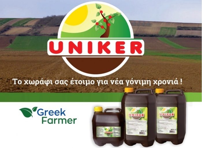 UNIKER- Το χωράφι σας έτοιμο για νέα γόνιμη χρονιά!