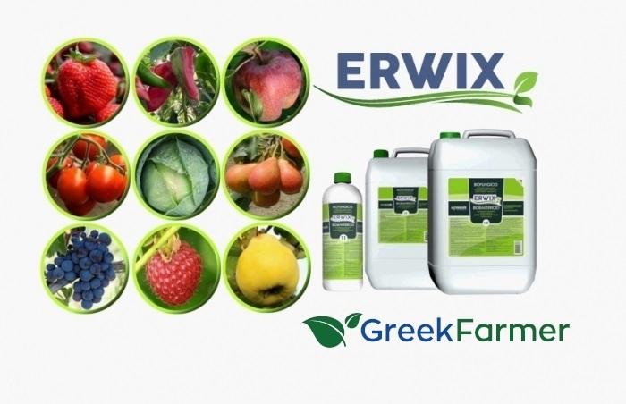 ERWIX - αυξάνει την αντοχή των φυτών σε ασθένειες (λειτουργεί ως αντιβιοτικό)