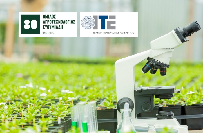 Ημερίδα συνεργασίας ΙΤΕ - Ομίλου Ευθυμιάδη, για την αξιοποίηση ερευνητικών αποτελεσμάτων στον τομέα της αγροδιατροφής