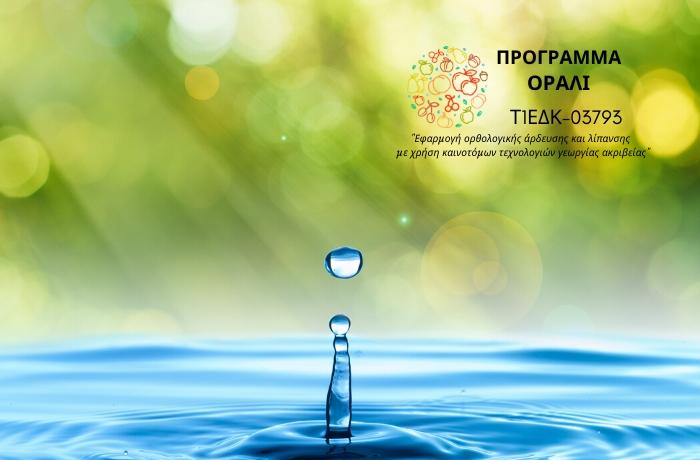 Αναλύσεις αρδευτικού νερού: τι νόημα έχουν;