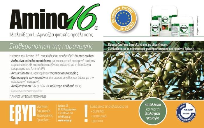 Αmino16® - Eνισχύει την αντοχή των φυτών σε αντίξοες συνθήκες