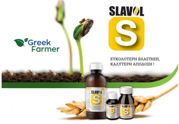 SLAVOL S – Ευκολότερη Βλάστηση και Καλύτερη Απόδοση!