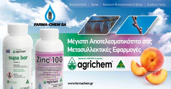 Μέγιστη αποτελεσματικότητα στις μετασυλλεκτικές εφαρμογές, από τη FARMA-CHEM S.A