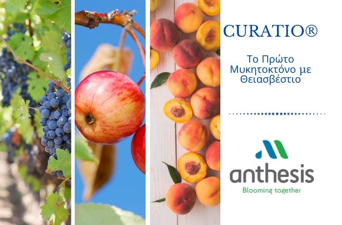 CURATIO® -Το Πρώτο Μυκητοκτόνο με Θειασβέστιο