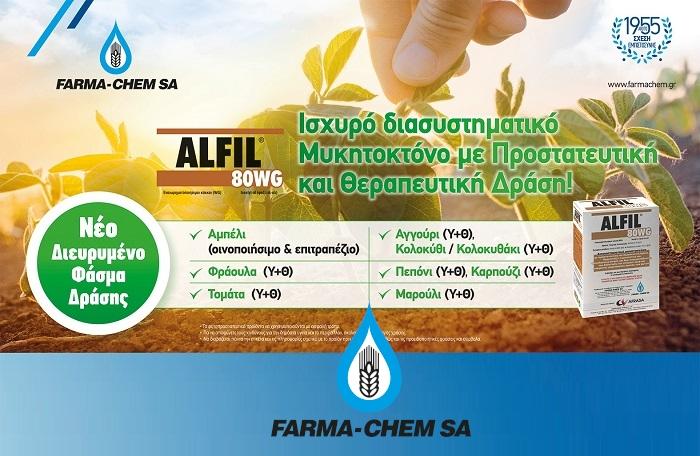 ALFIL 80WG: Νέο - Διευρυμένο Φάσμα Δράσης για το ισχυρό διασυστηµατικό µυκητοκτόνο της FARMA-CHEM S.A