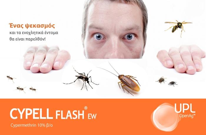 CYPELL FLASH – Ένας ψεκασμός και τα ενοχλητικά έντομα θα είναι παρελθόν!