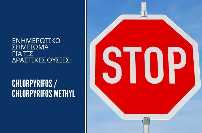Ενημερωτικό Σημείωμα για τις δραστικές ουσίες: chlorpyrifos / chlorpyrifos methyl